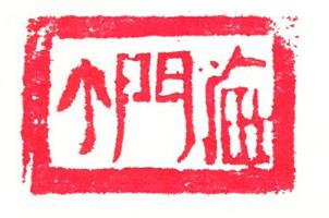 Dojo Zen Shô Mon Kai