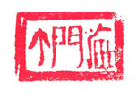 La imagen tiene un atributo ALT vacío; su nombre de archivo es sho-mon-kai-sello1.jpg